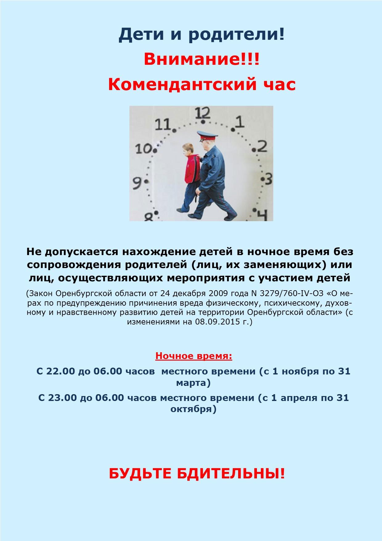 санкт петербург комендантский час